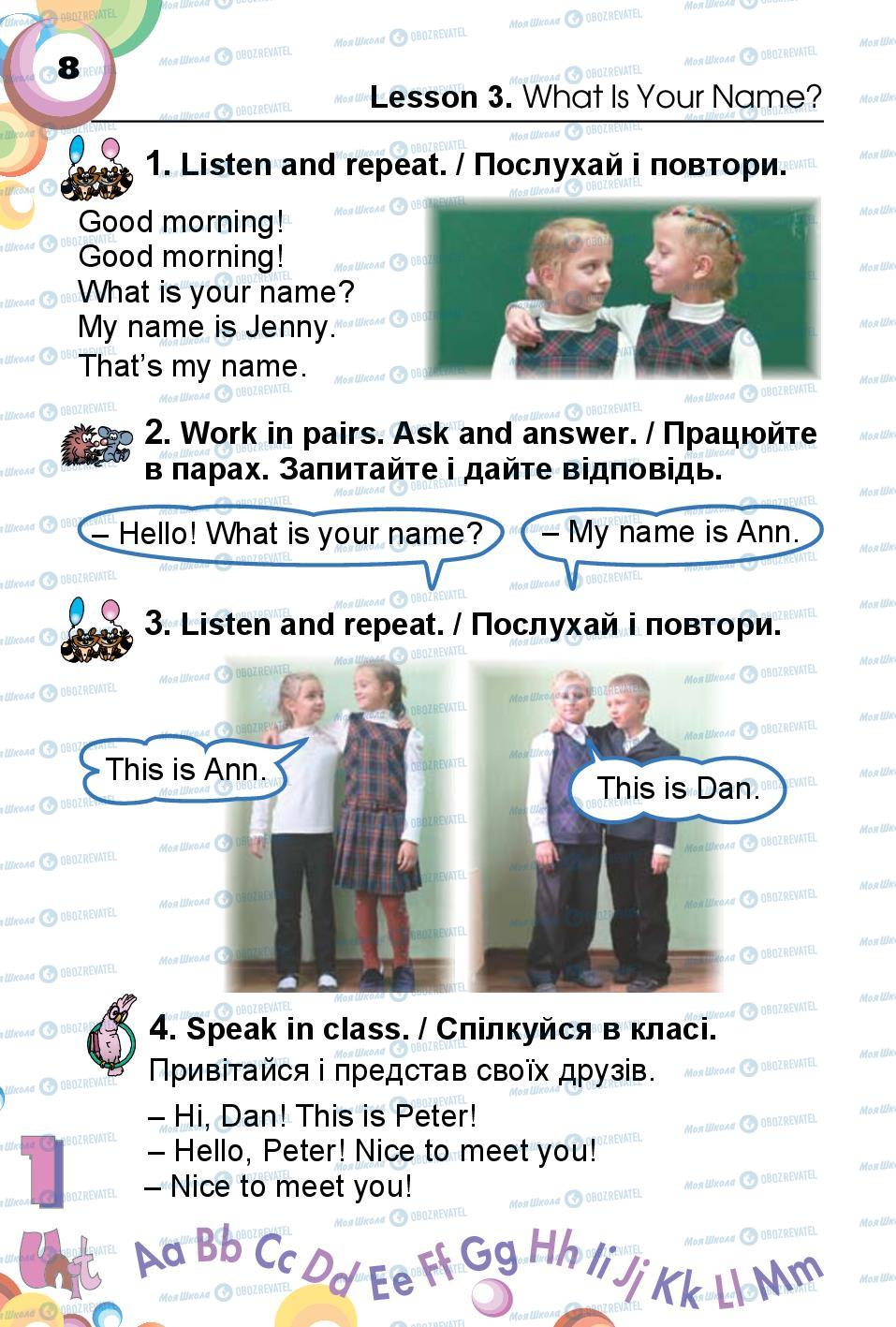 Учебники Английский язык 1 класс страница 8