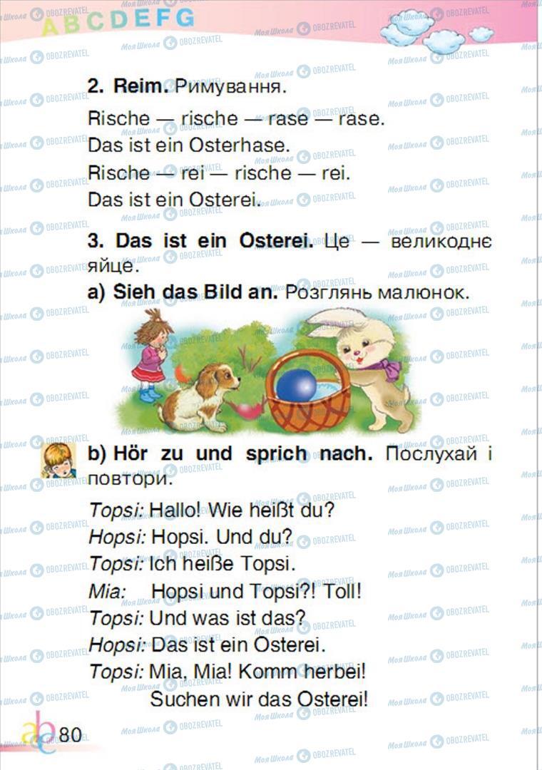 Учебники Немецкий язык 1 класс страница  80