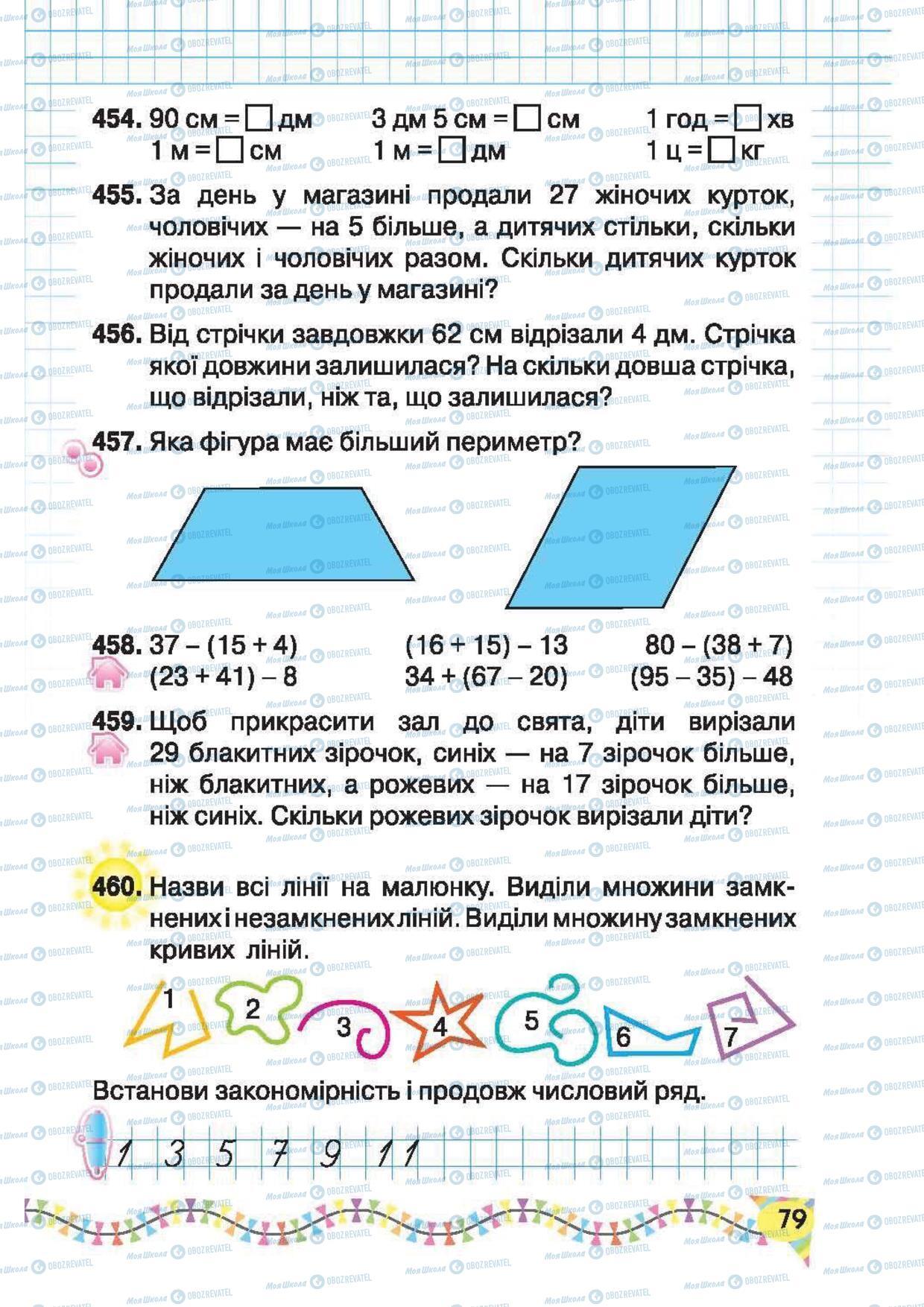 Підручники Математика 2 клас сторінка 79