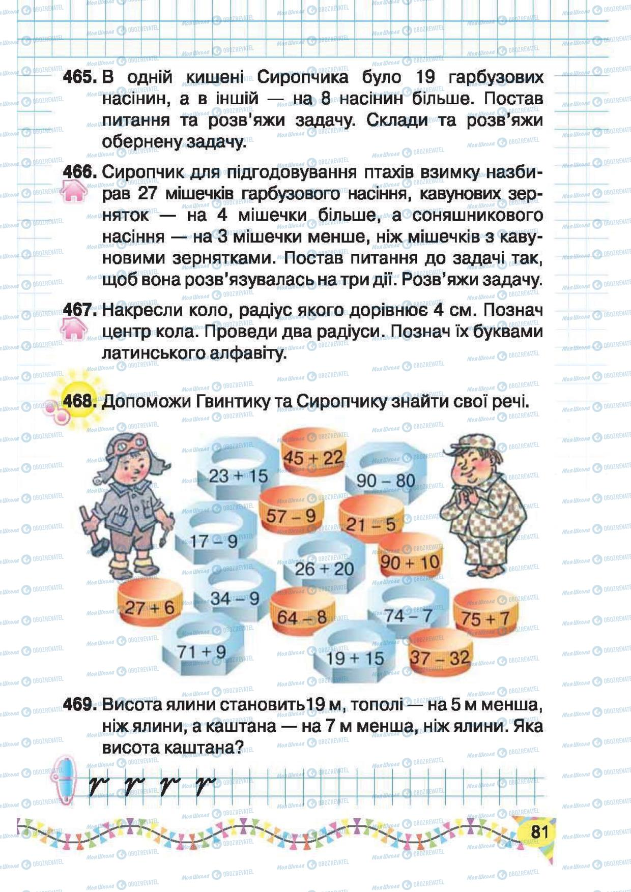 Підручники Математика 2 клас сторінка 81