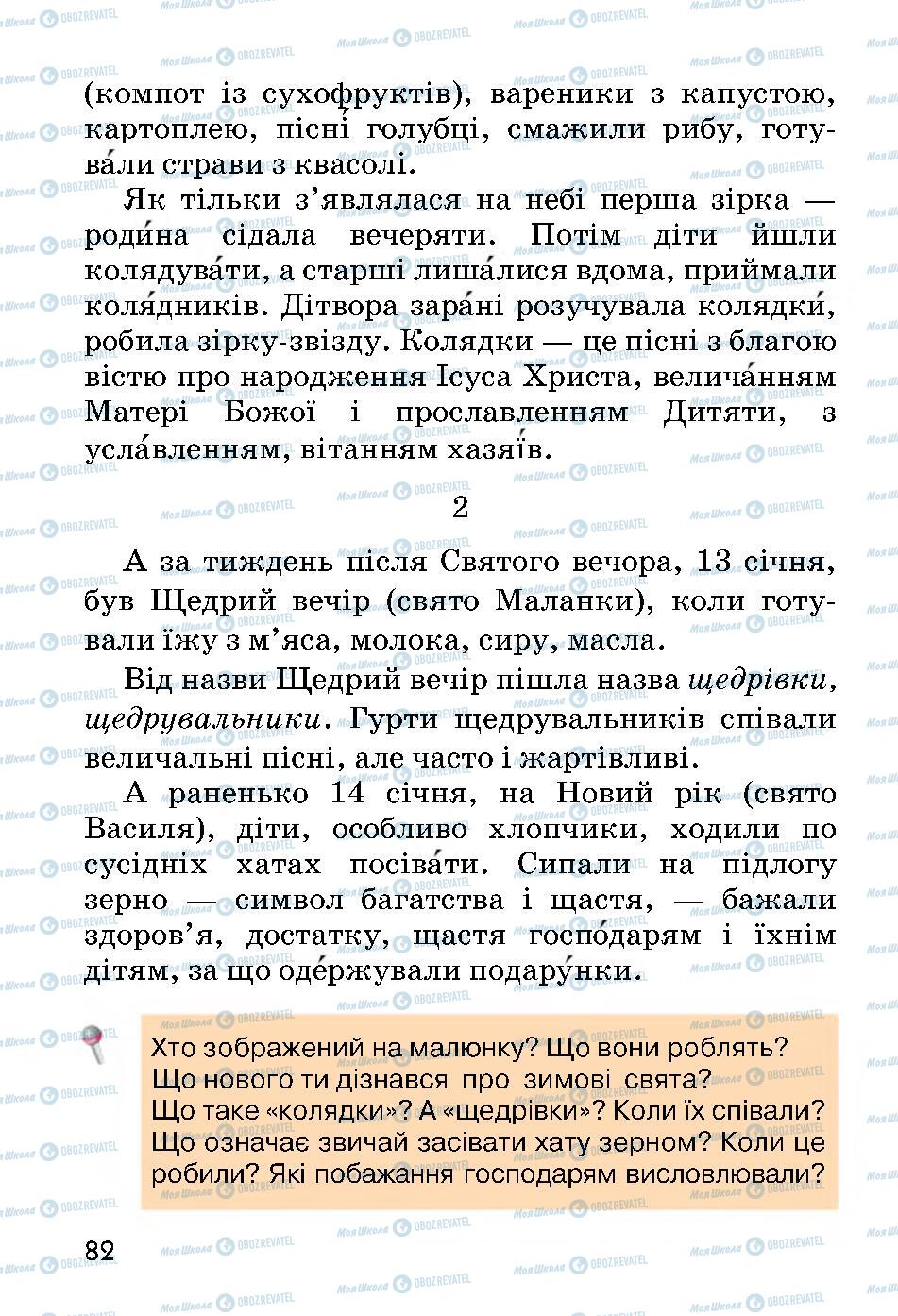 Підручники Українська мова 2 клас сторінка 82