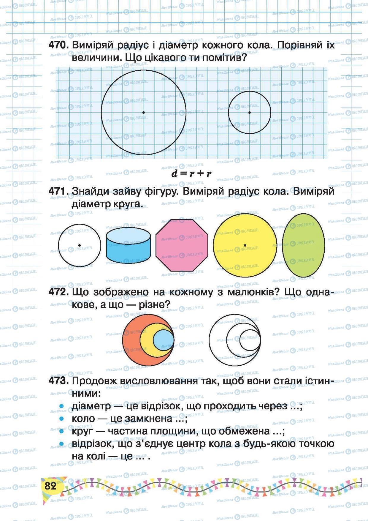 Підручники Математика 2 клас сторінка 82