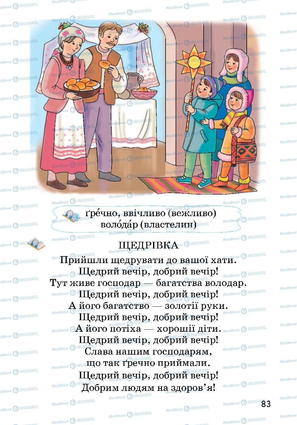 Учебники Укр мова 2 класс страница 83