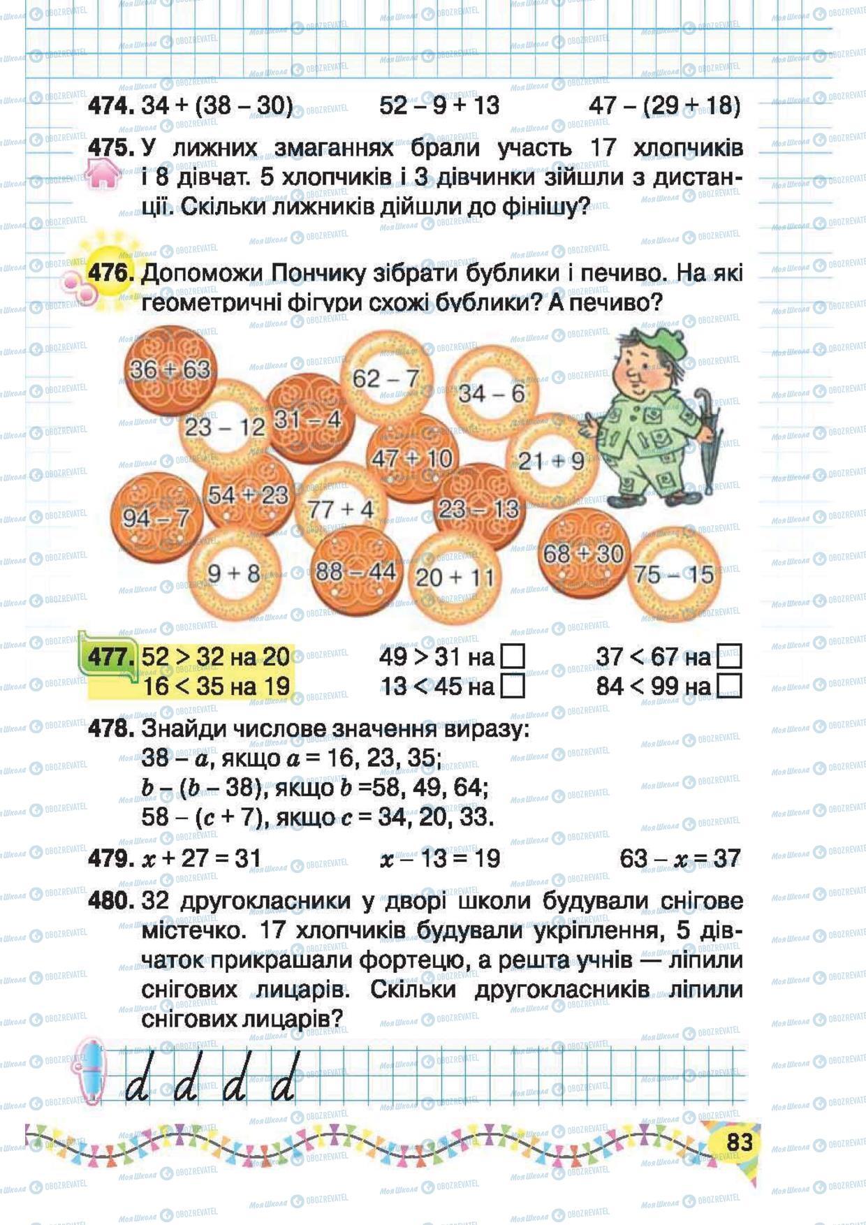 Підручники Математика 2 клас сторінка 83