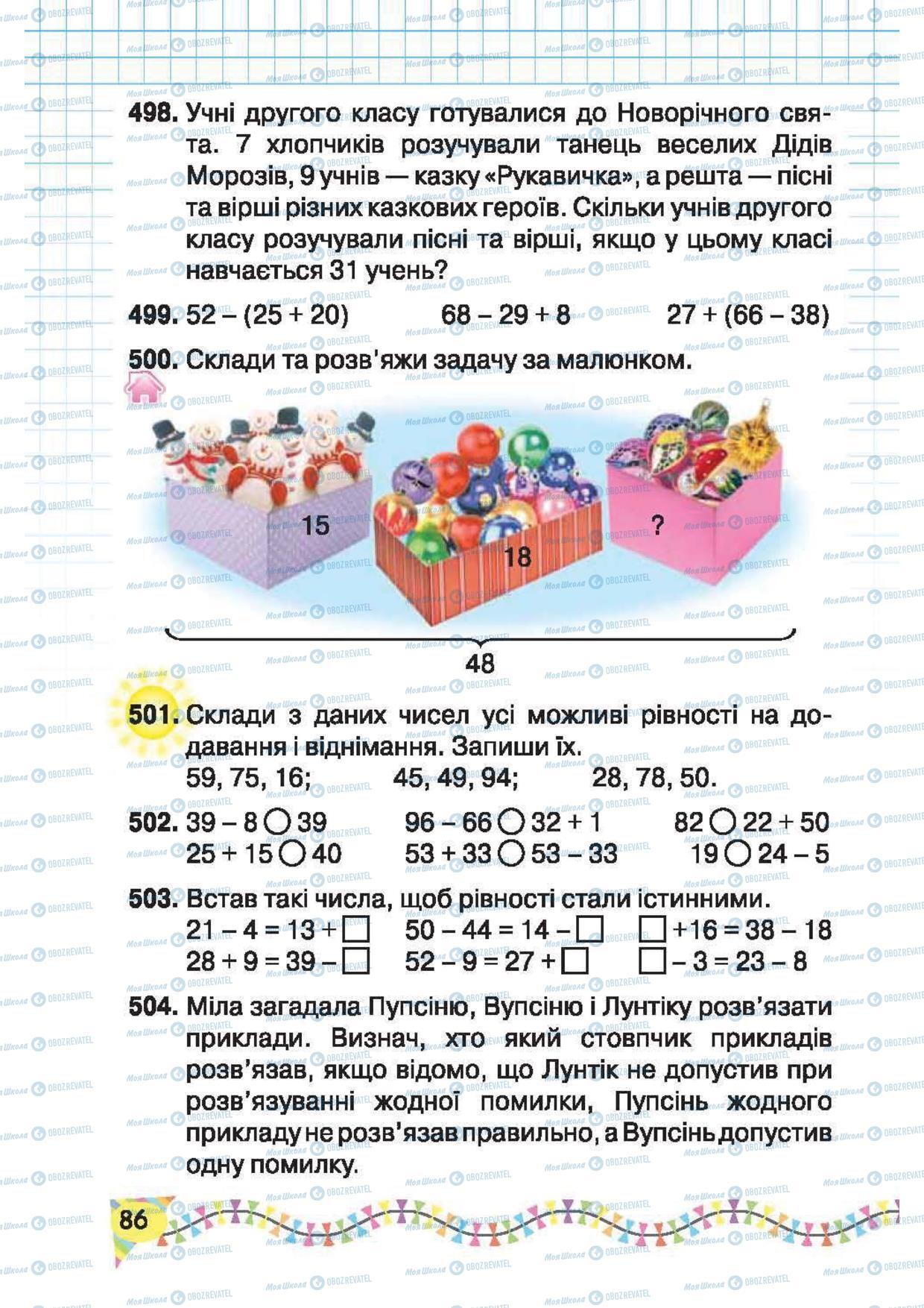 Підручники Математика 2 клас сторінка 86