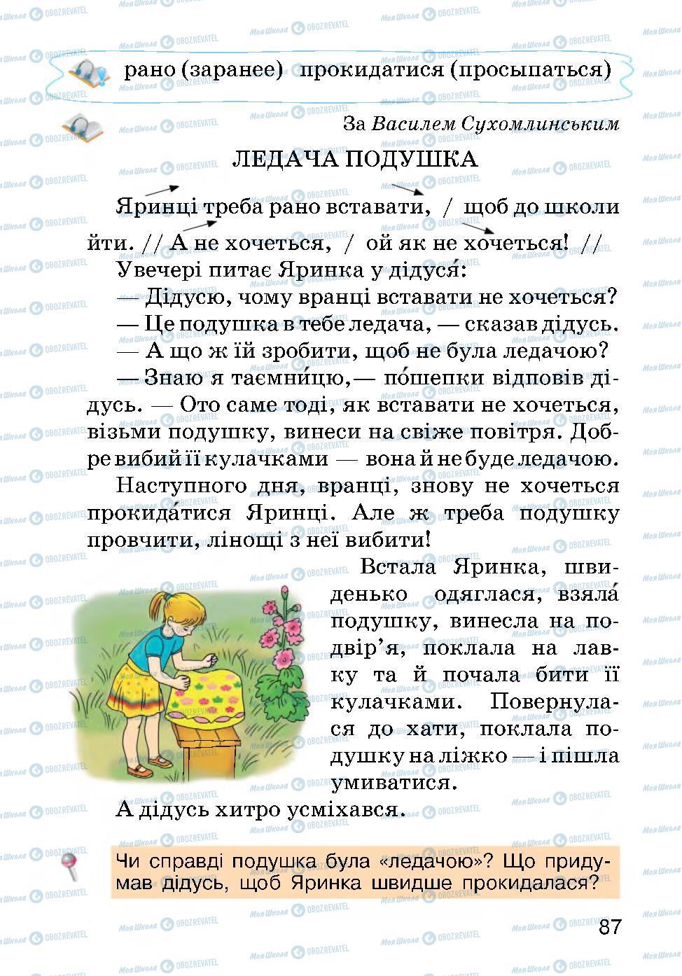 Учебники Укр мова 2 класс страница 87