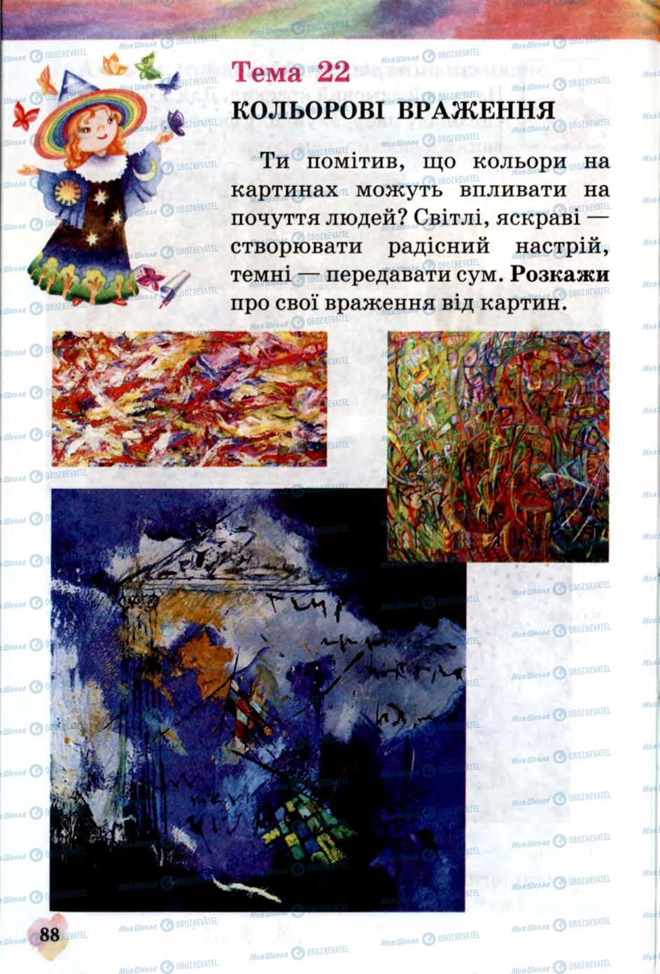 Учебники Изобразительное искусство 1 класс страница 88
