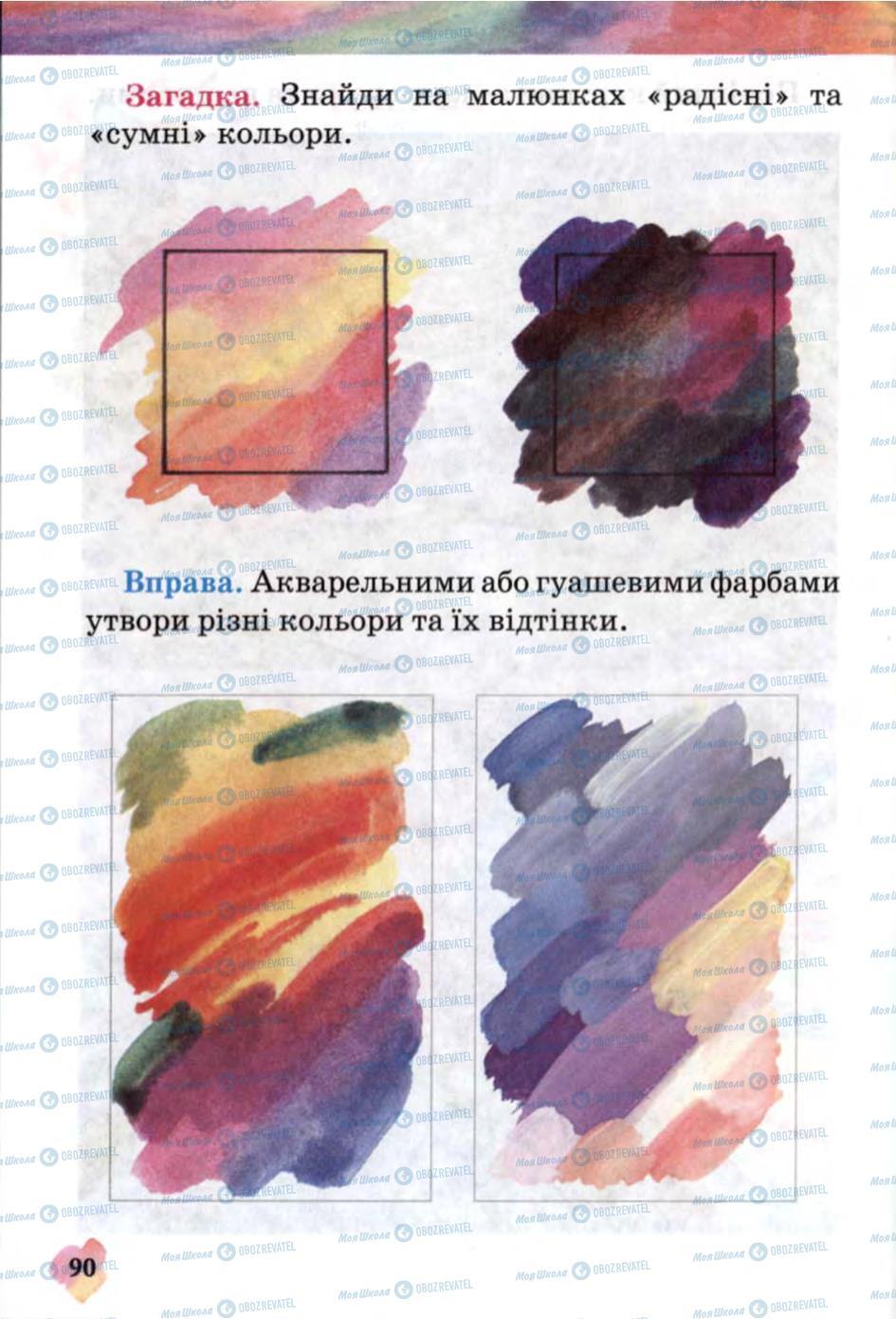 Учебники Изобразительное искусство 1 класс страница 90