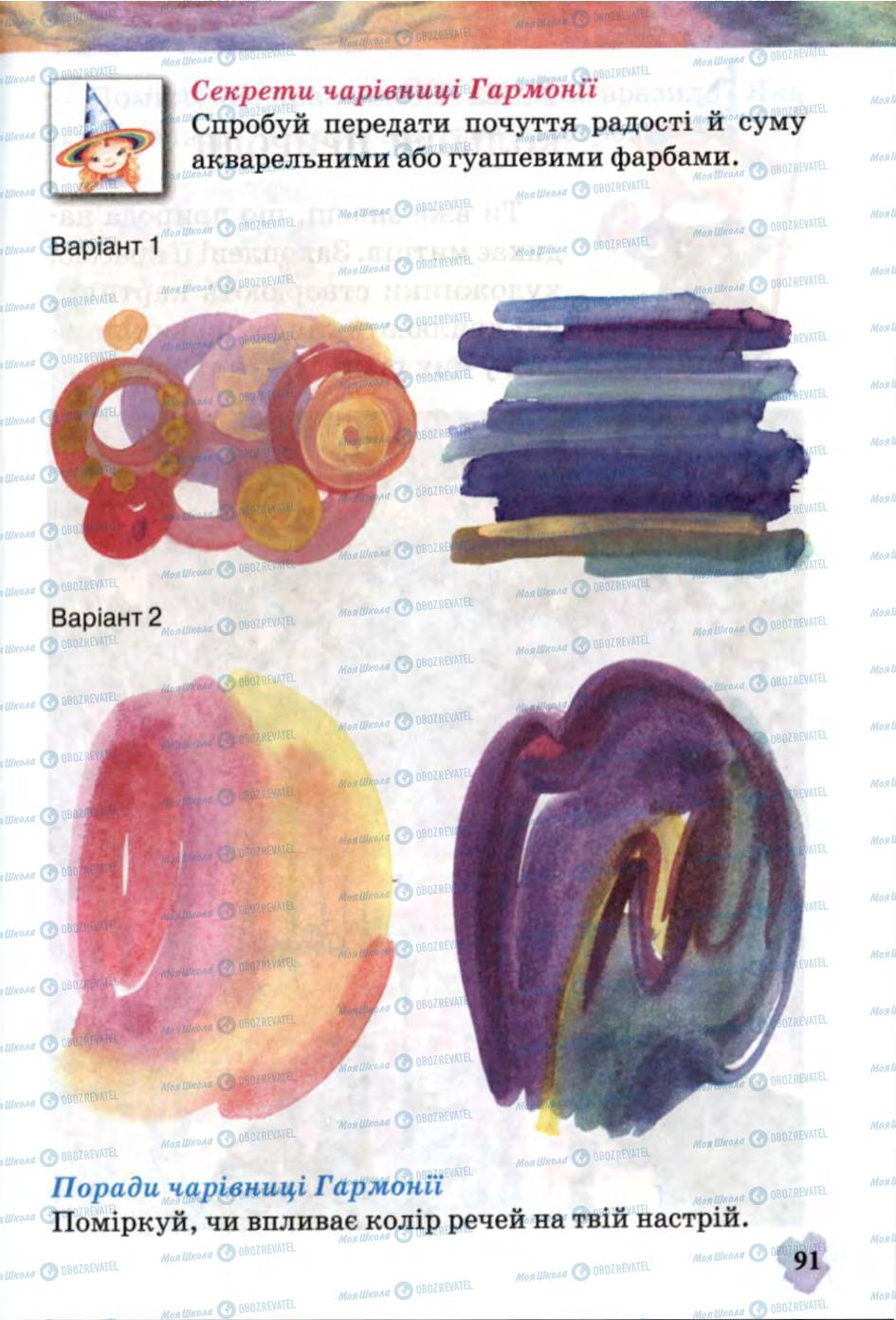 Учебники Изобразительное искусство 1 класс страница 91