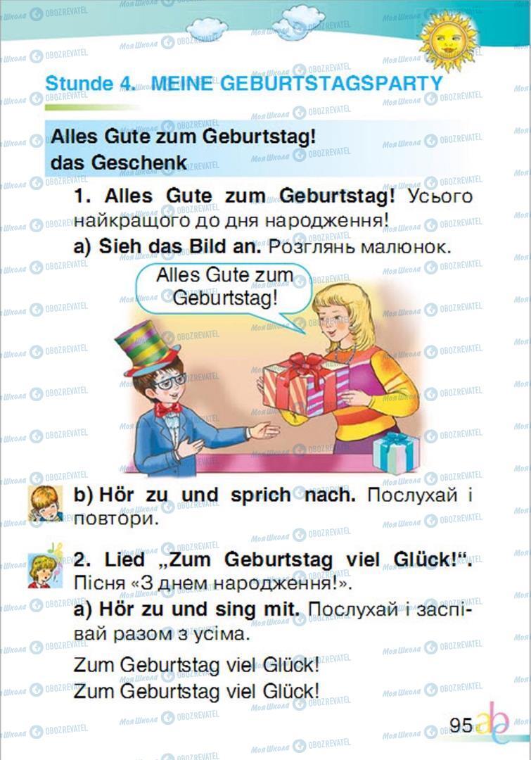 Учебники Немецкий язык 1 класс страница 95
