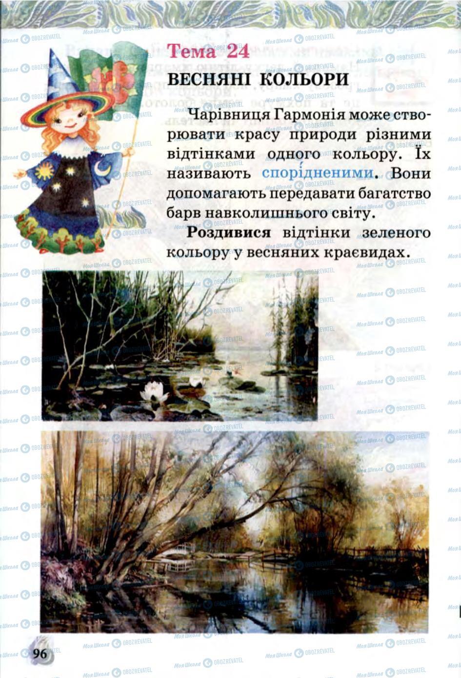 Учебники Изобразительное искусство 1 класс страница 96