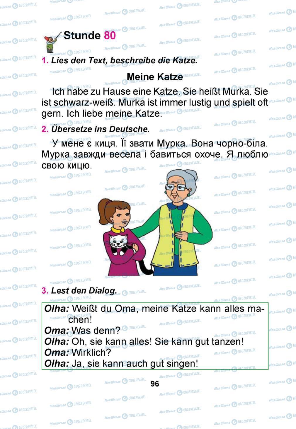 Учебники Немецкий язык 1 класс страница 96