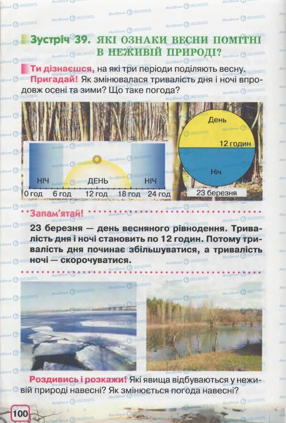 Підручники Природознавство 2 клас сторінка 100