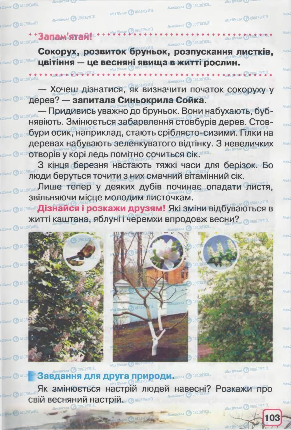 Підручники Природознавство 2 клас сторінка 103