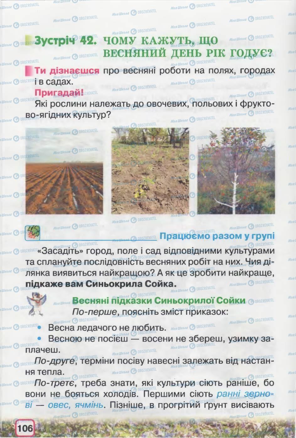 Учебники Природоведение 2 класс страница 106