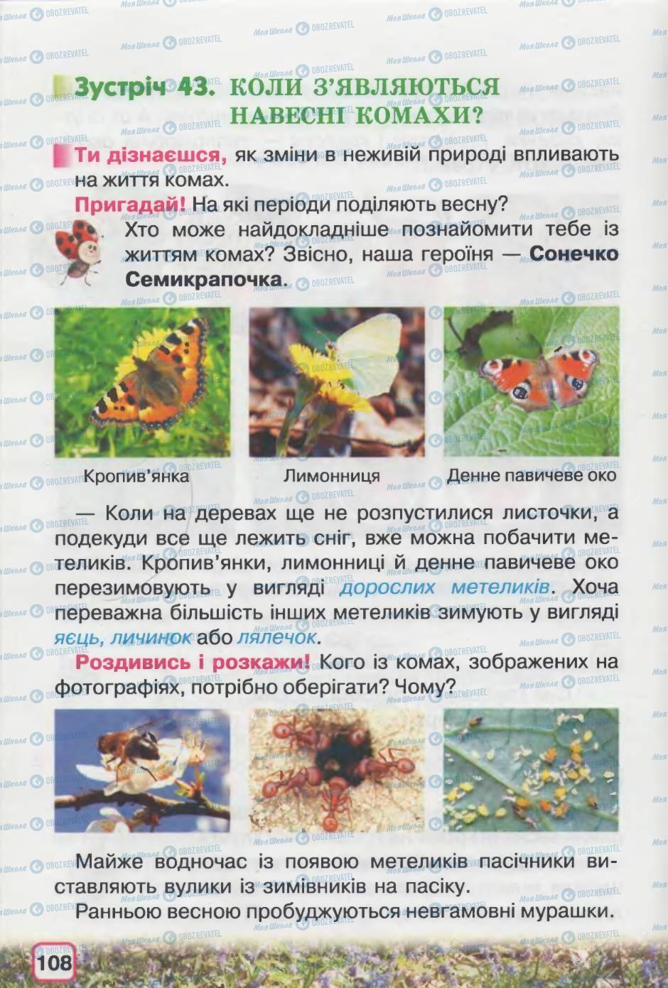 Учебники Природоведение 2 класс страница 108