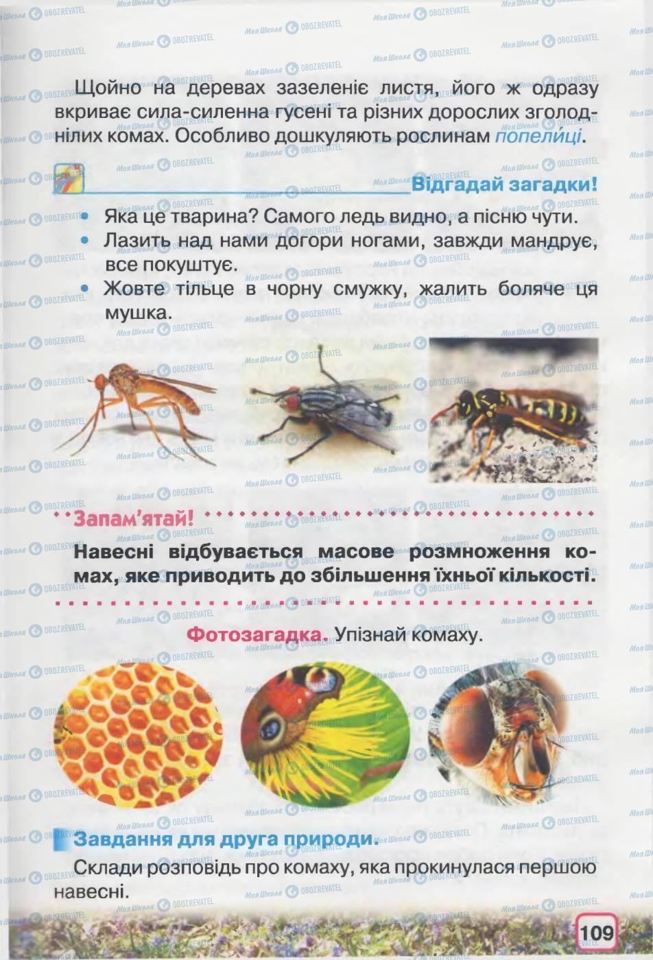 Підручники Природознавство 2 клас сторінка 109