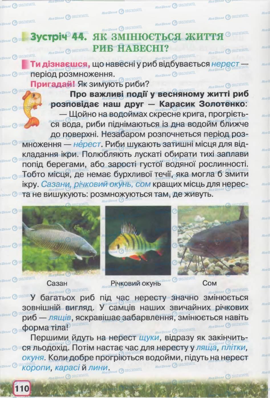 Учебники Природоведение 2 класс страница 110