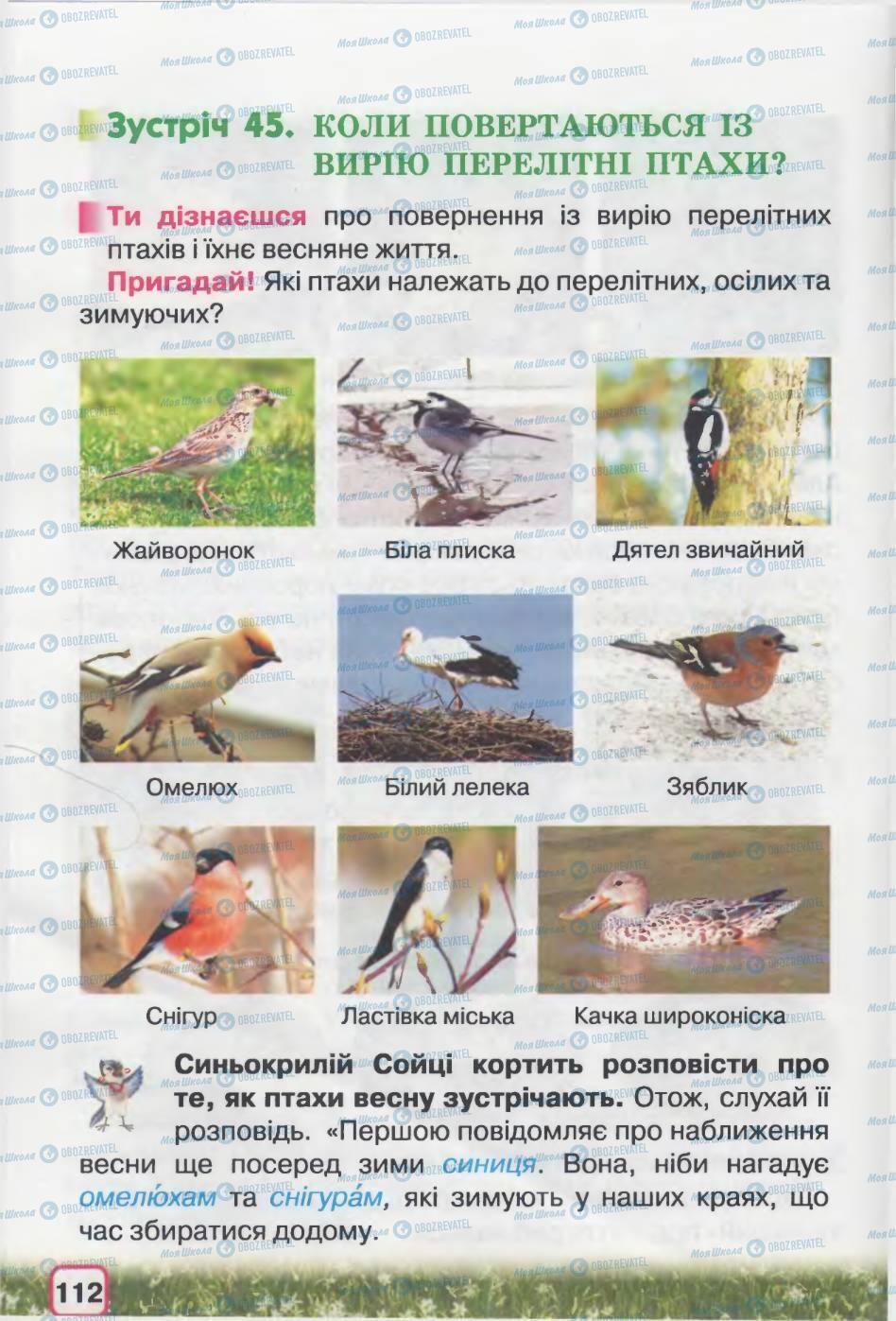 Підручники Природознавство 2 клас сторінка 112