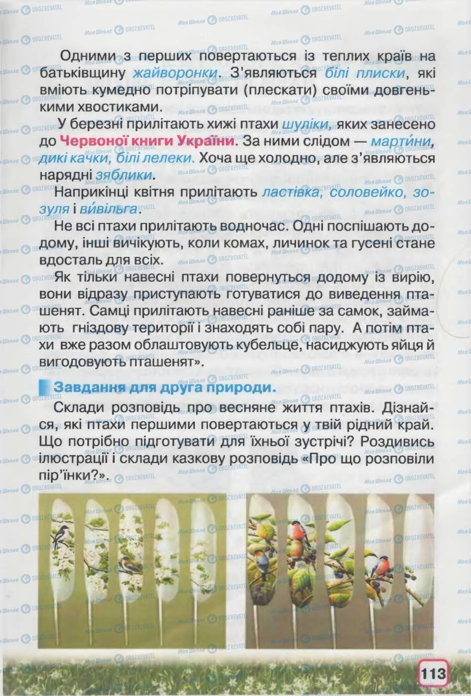 Підручники Природознавство 2 клас сторінка 113