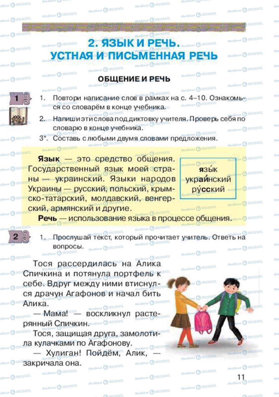 Підручники Російська мова 2 клас сторінка 11