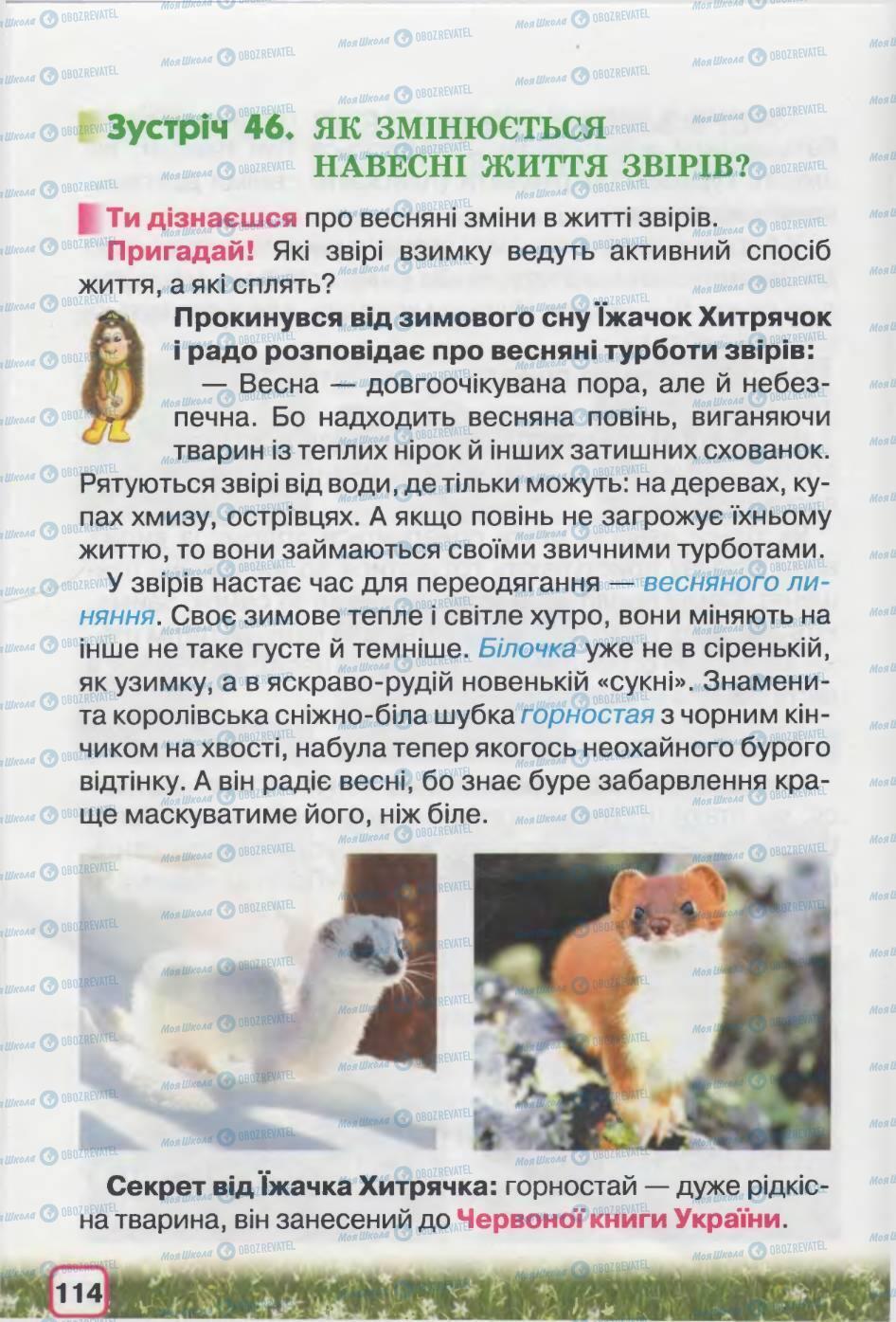 Учебники Природоведение 2 класс страница 114