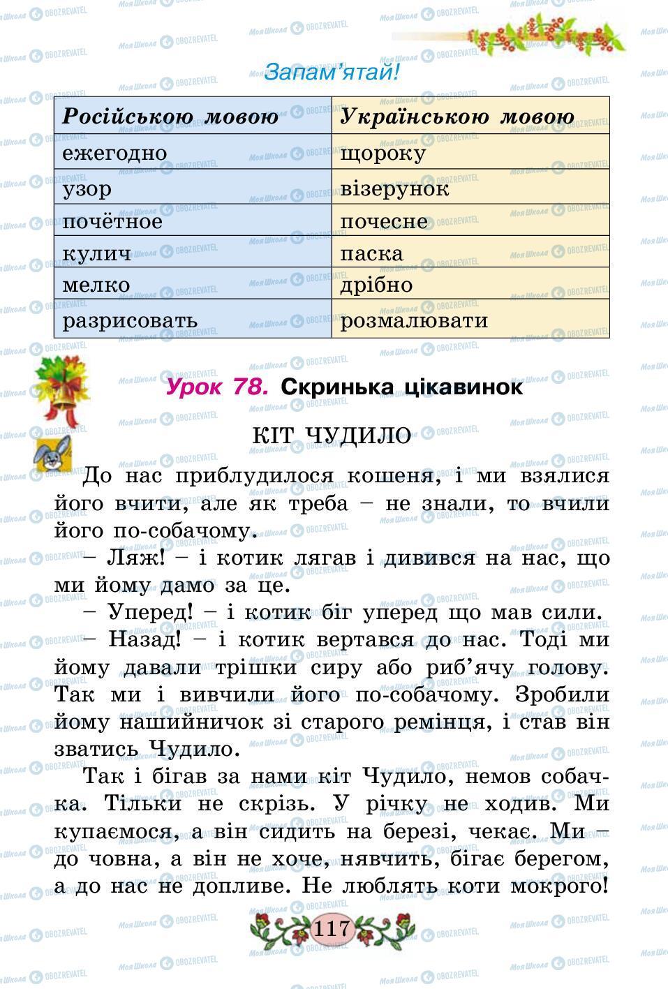 Підручники Українська мова 2 клас сторінка 117