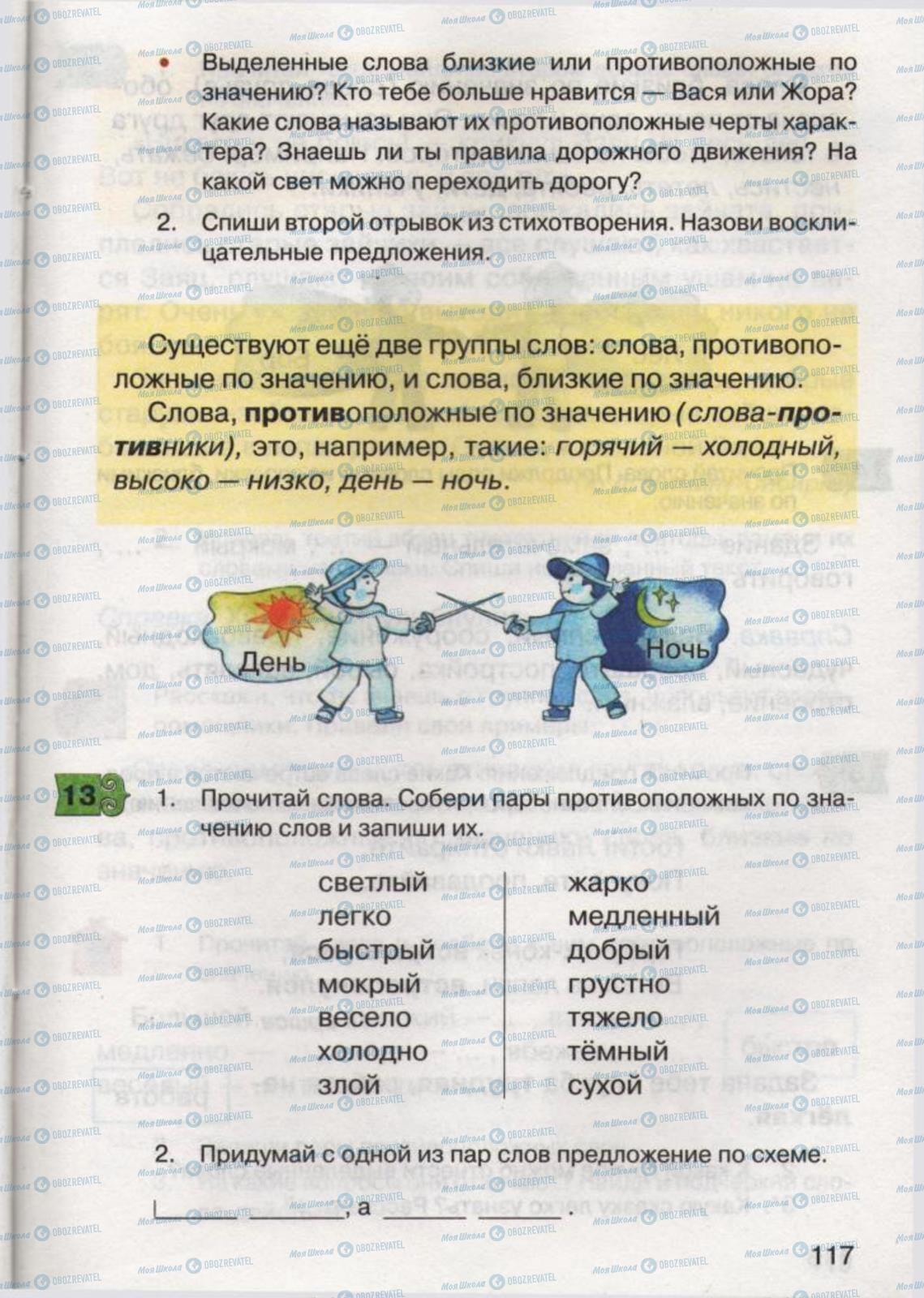 Підручники Російська мова 2 клас сторінка 117
