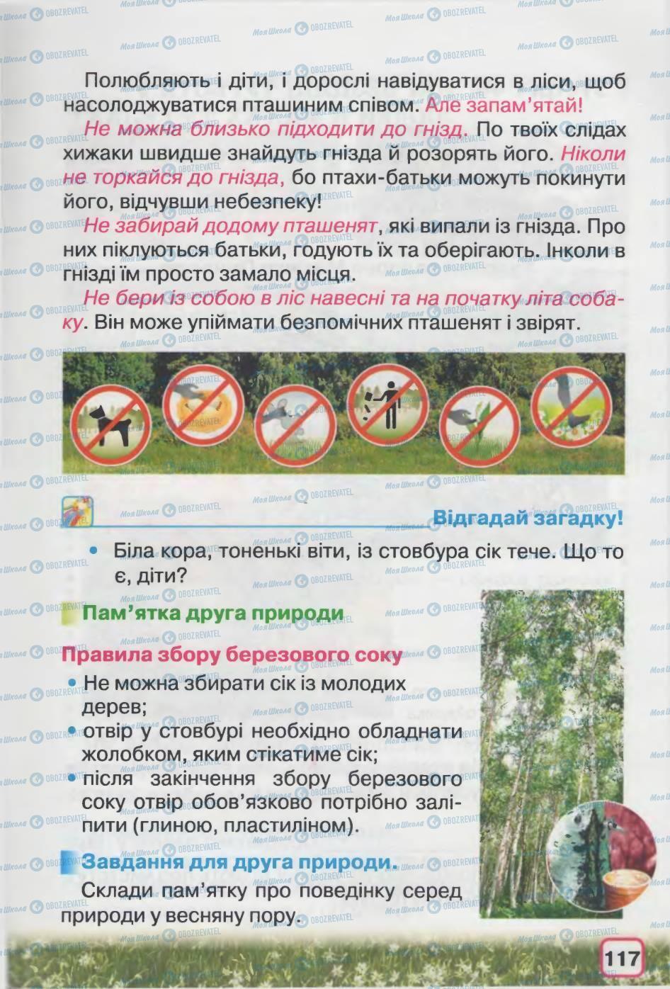 Підручники Природознавство 2 клас сторінка 117