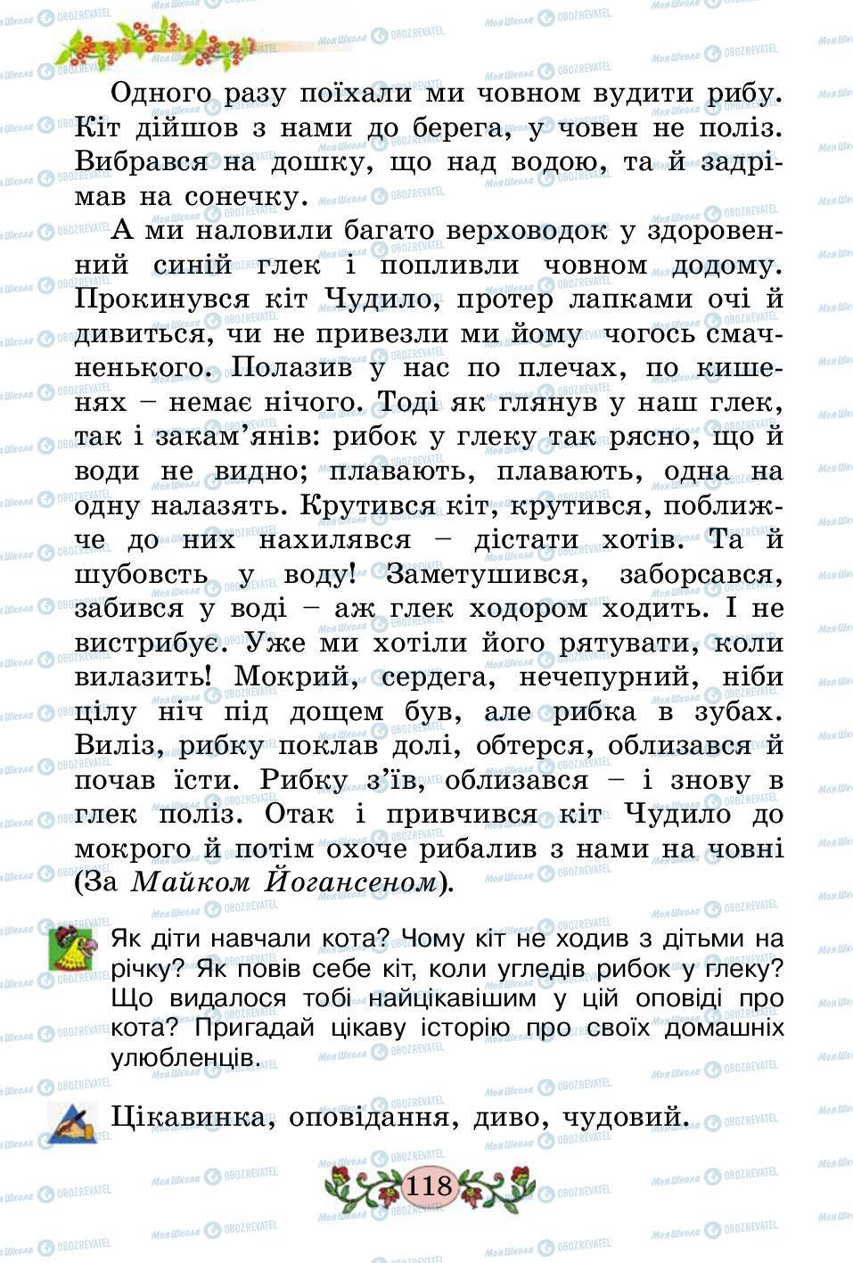 Підручники Українська мова 2 клас сторінка 118