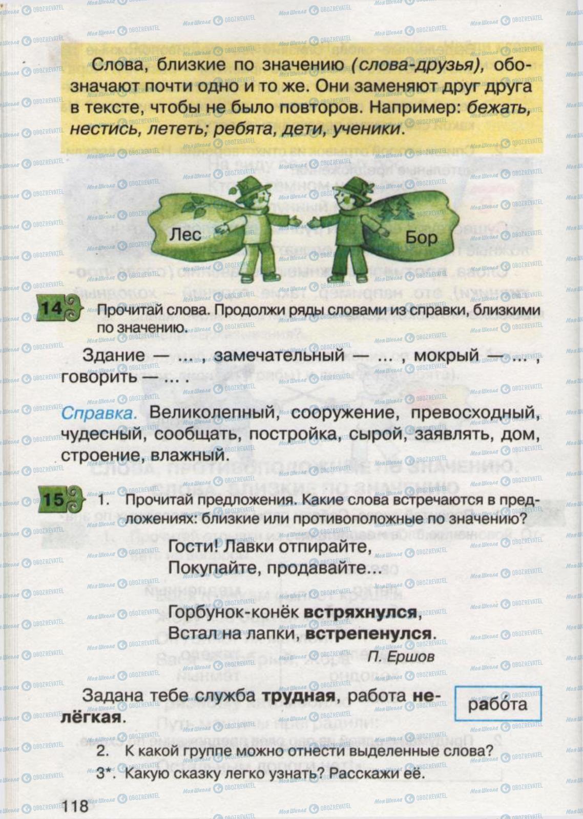 Учебники Русский язык 2 класс страница 118