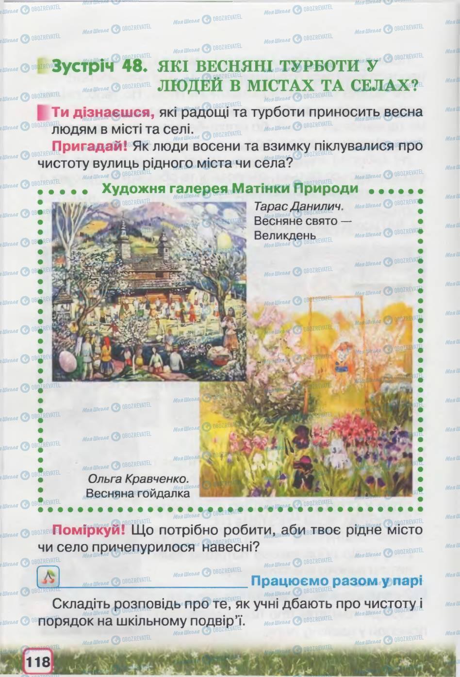Учебники Природоведение 2 класс страница 118