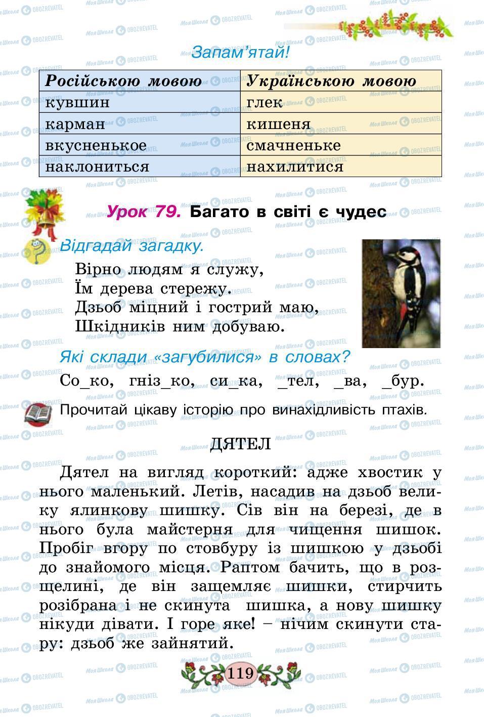 Підручники Українська мова 2 клас сторінка 119