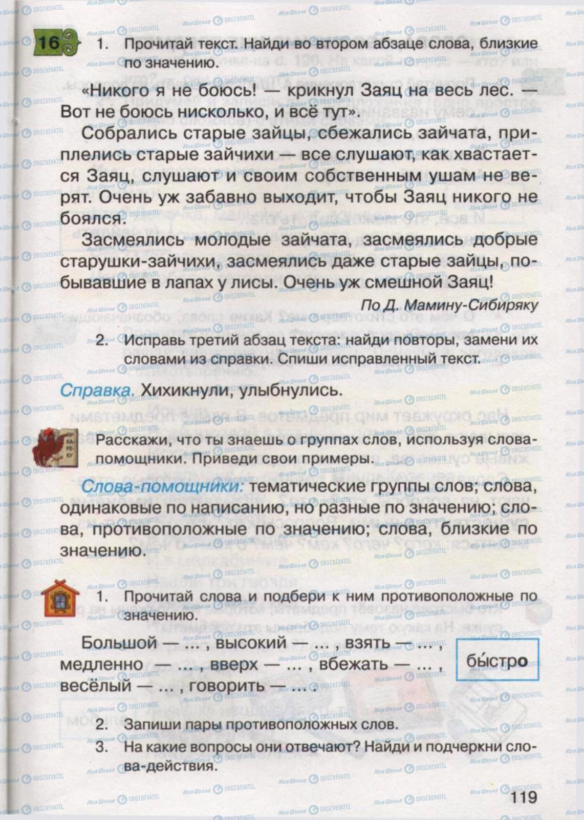 Підручники Російська мова 2 клас сторінка 119