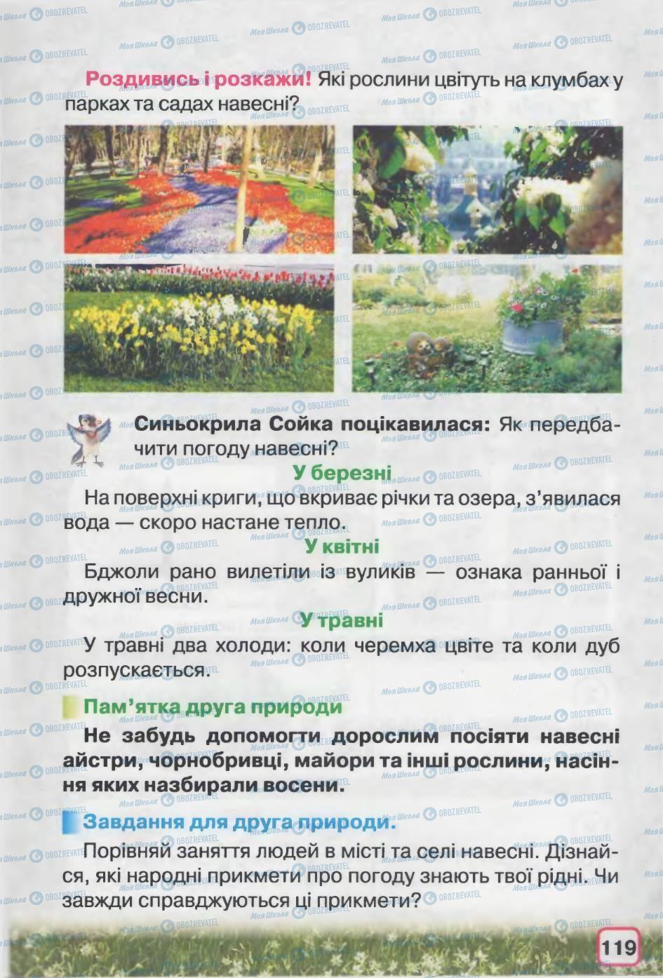 Учебники Природоведение 2 класс страница 119