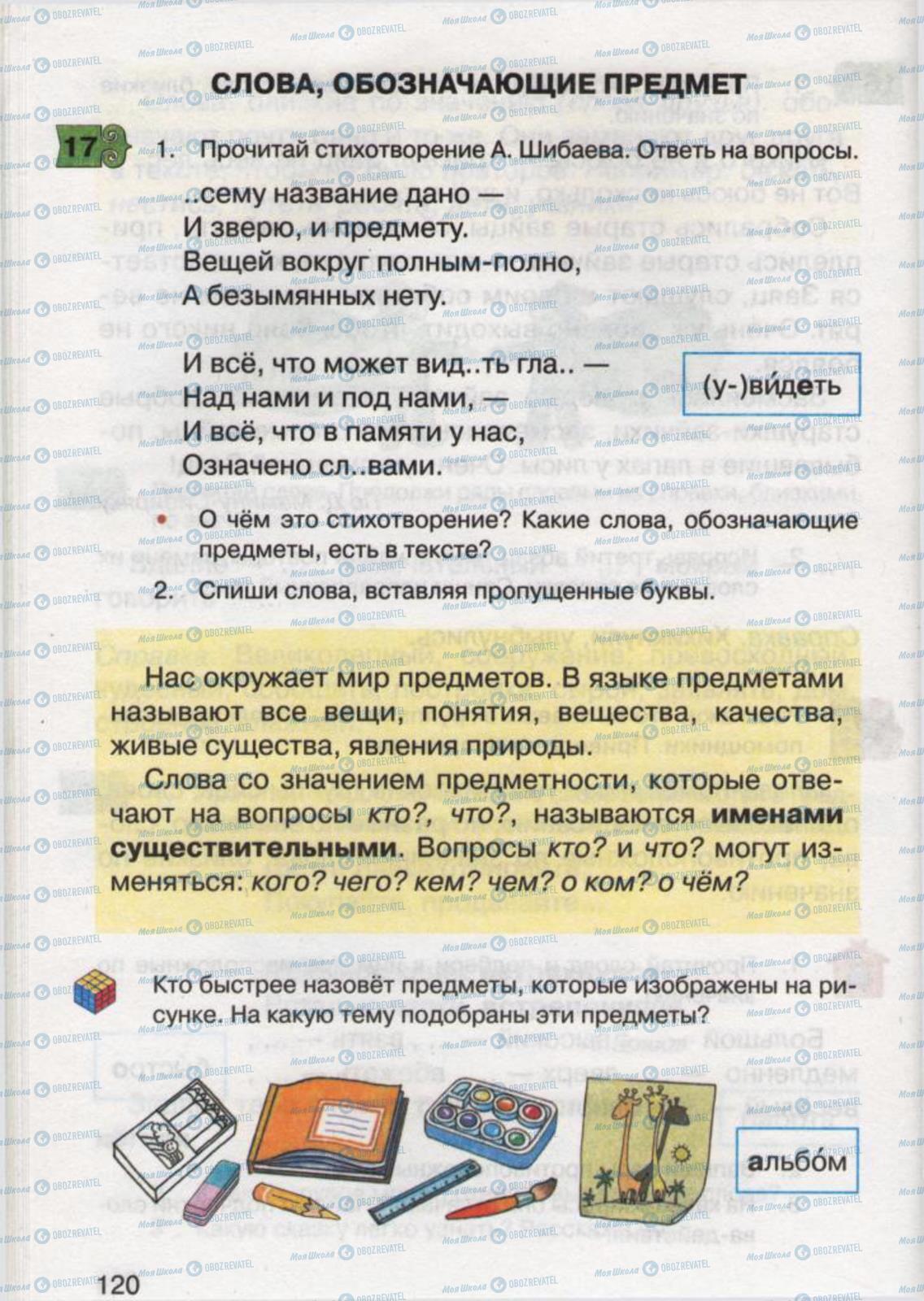 Учебники Русский язык 2 класс страница 120