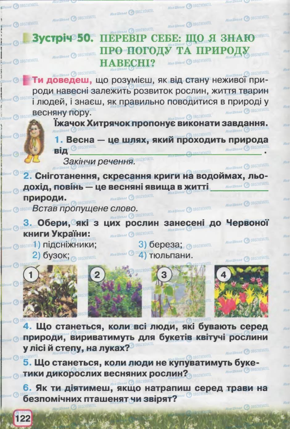 Підручники Природознавство 2 клас сторінка 122