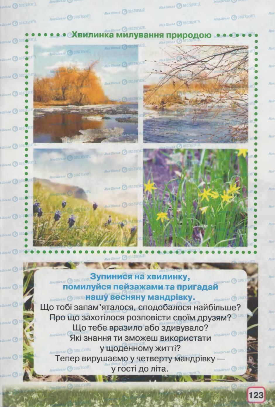 Підручники Природознавство 2 клас сторінка 123
