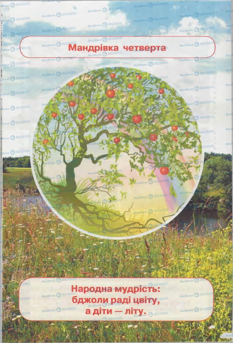 Учебники Природоведение 2 класс страница 124
