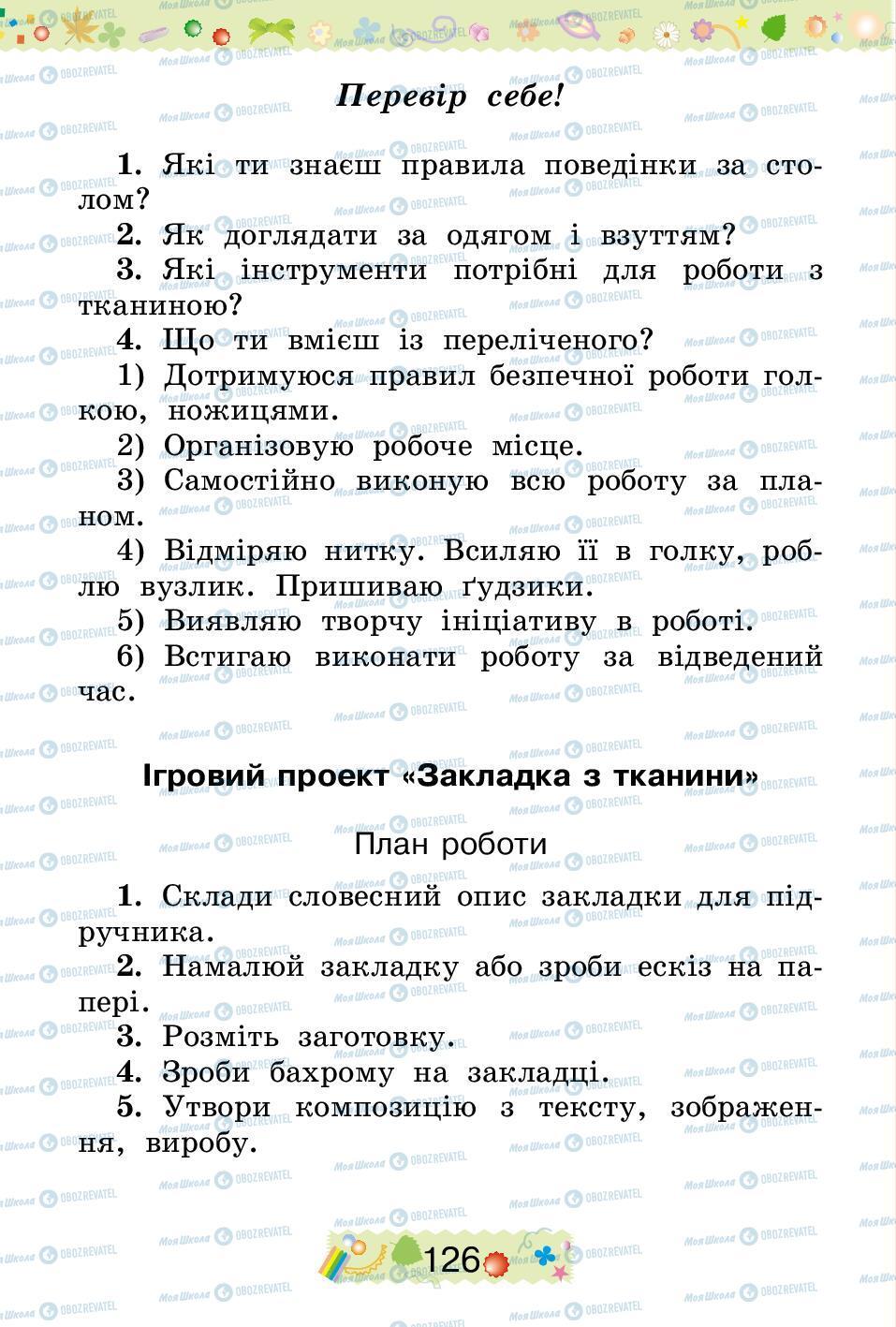 Підручники Трудове навчання 2 клас сторінка 126