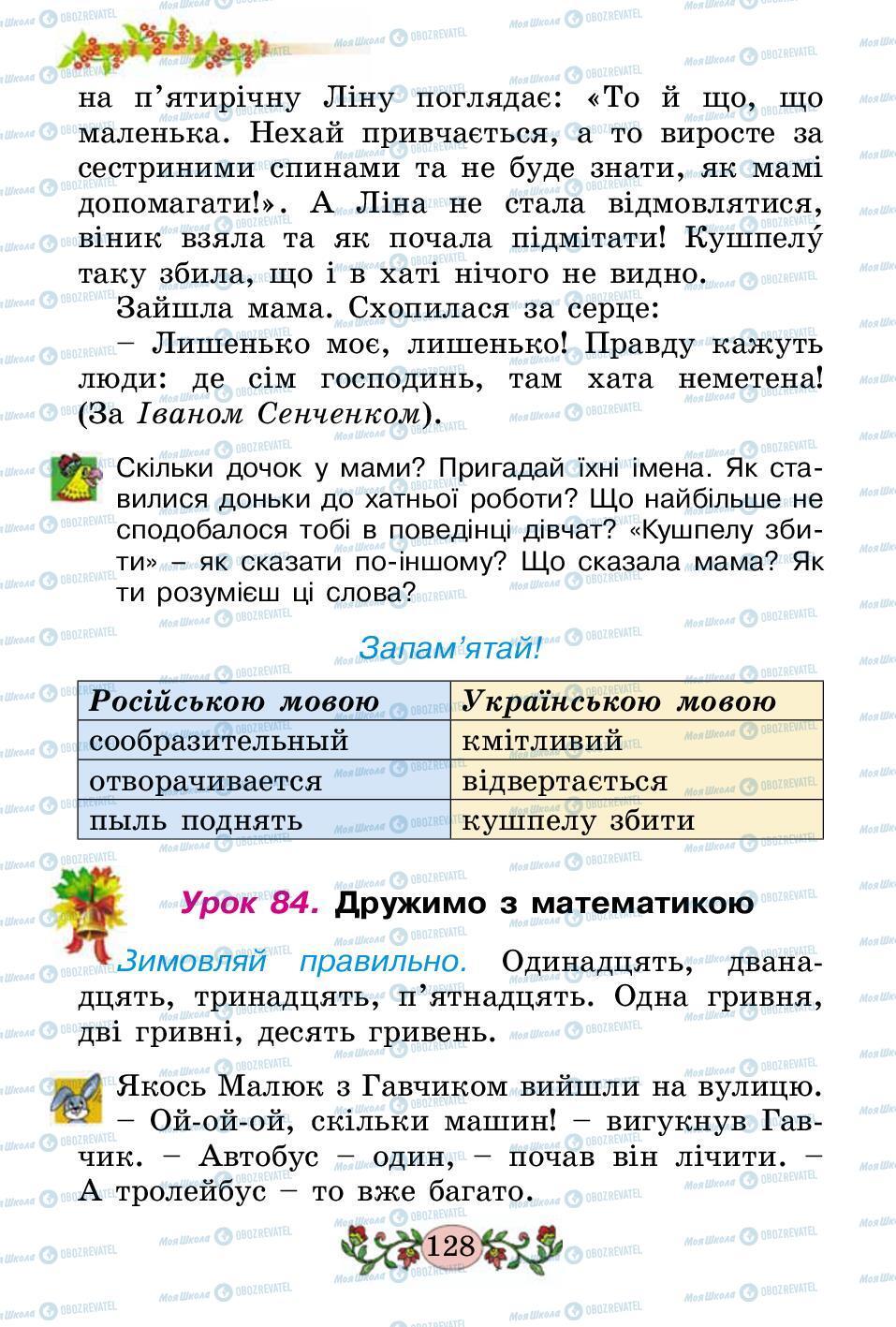 Підручники Українська мова 2 клас сторінка 128