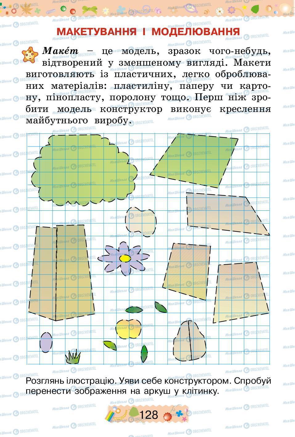 Підручники Трудове навчання 2 клас сторінка 128