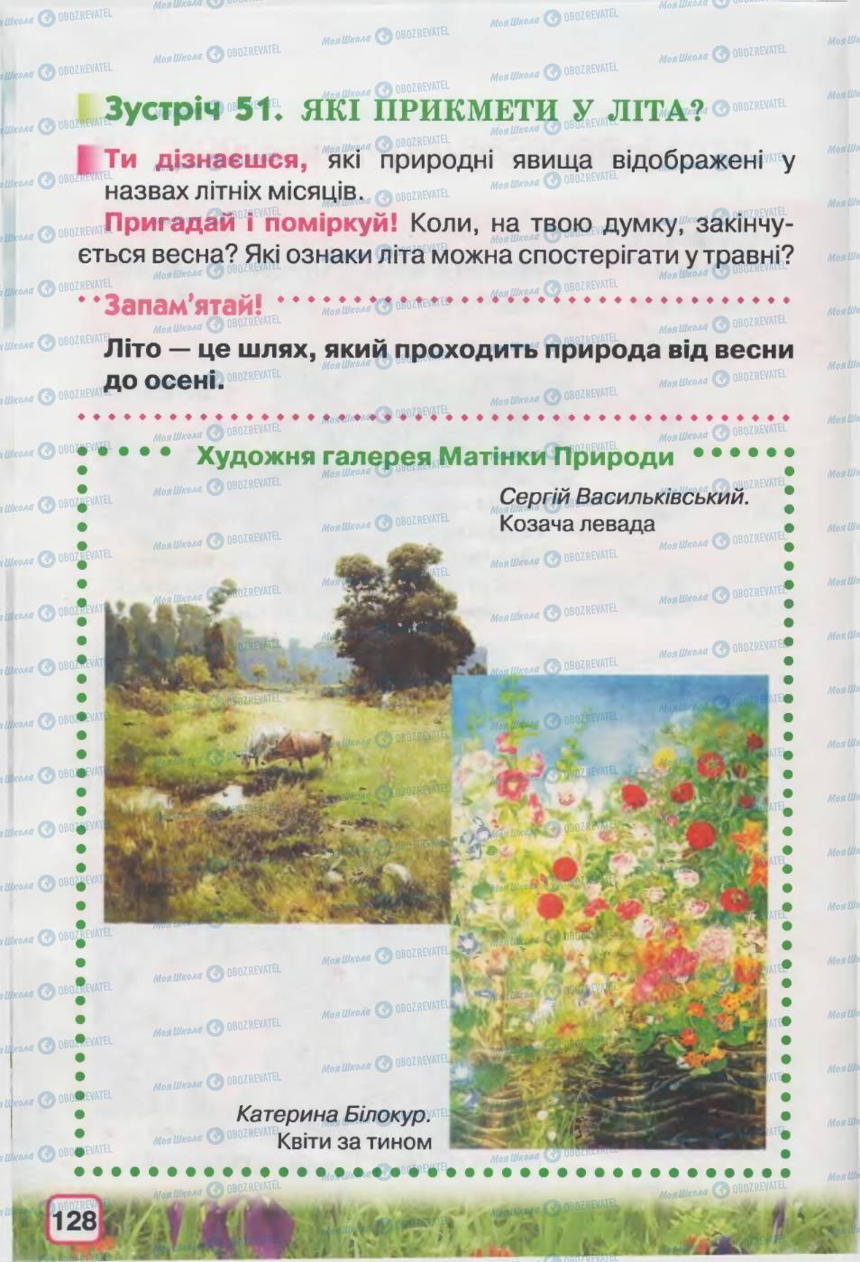 Учебники Природоведение 2 класс страница 128
