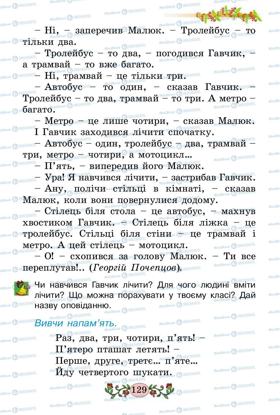 Підручники Українська мова 2 клас сторінка 129