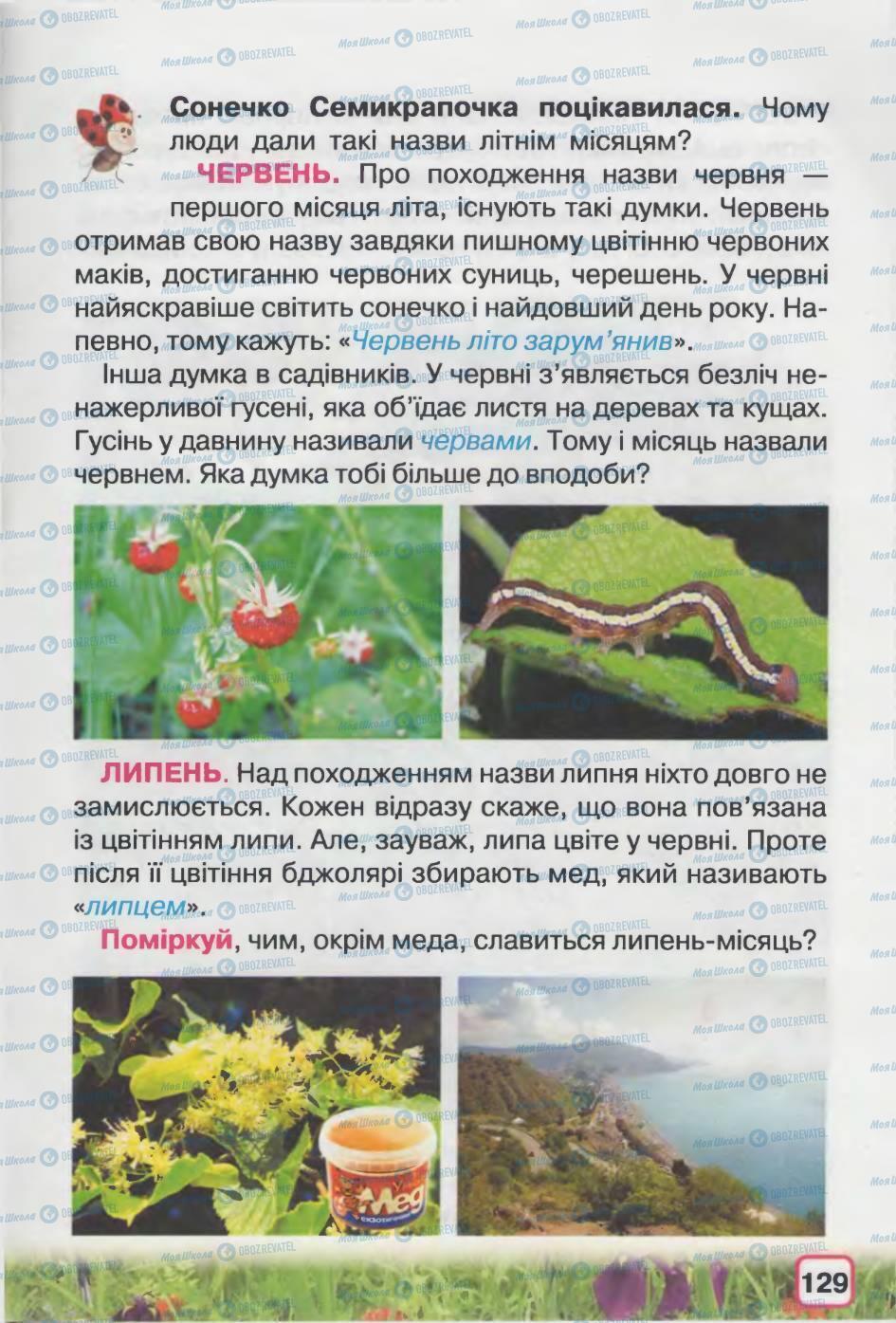 Підручники Природознавство 2 клас сторінка 129