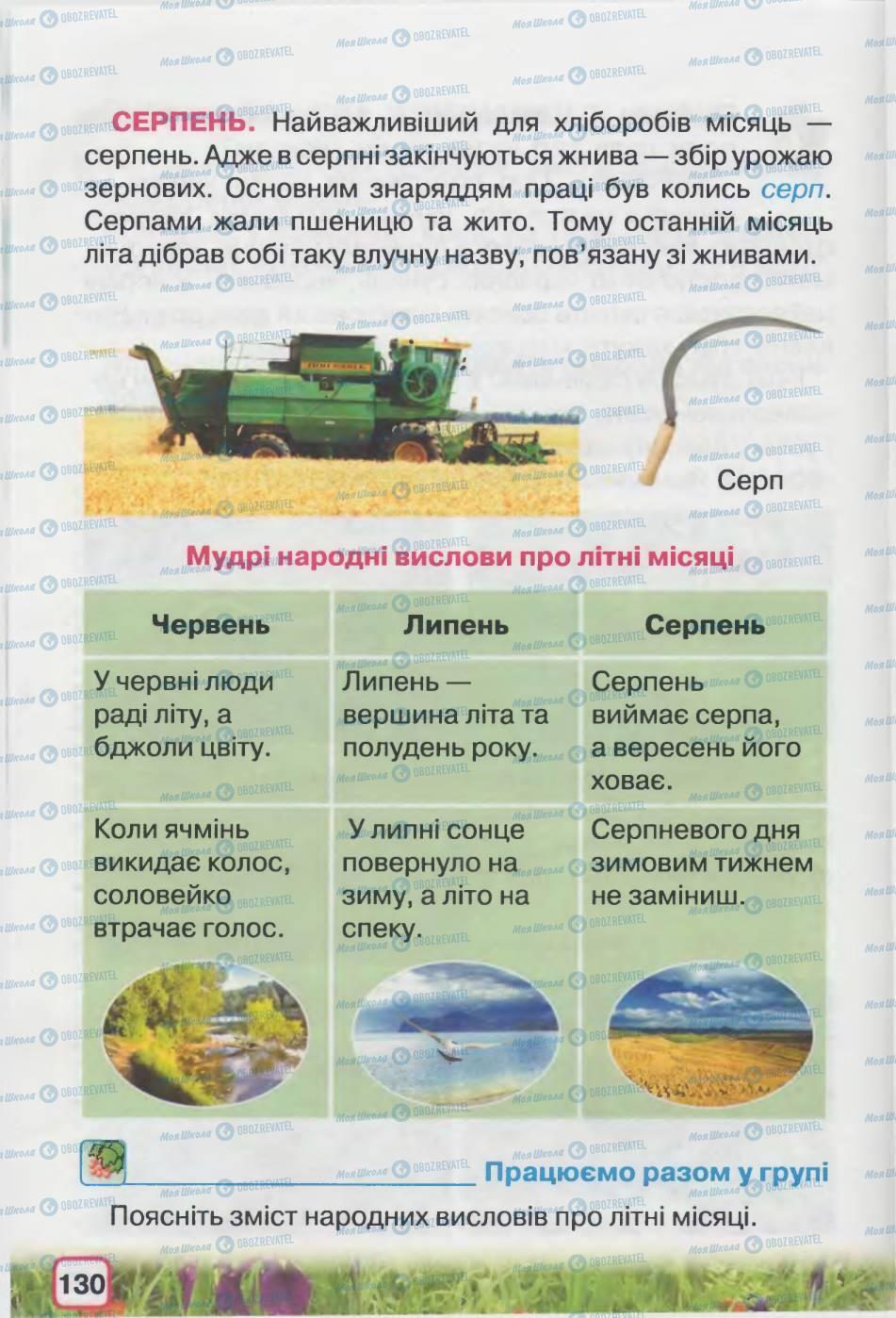 Підручники Природознавство 2 клас сторінка 130