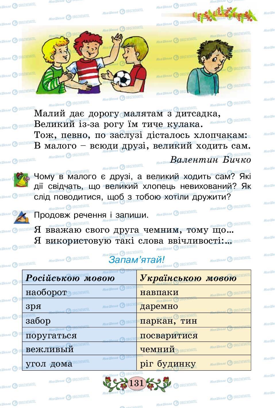 Підручники Українська мова 2 клас сторінка 131