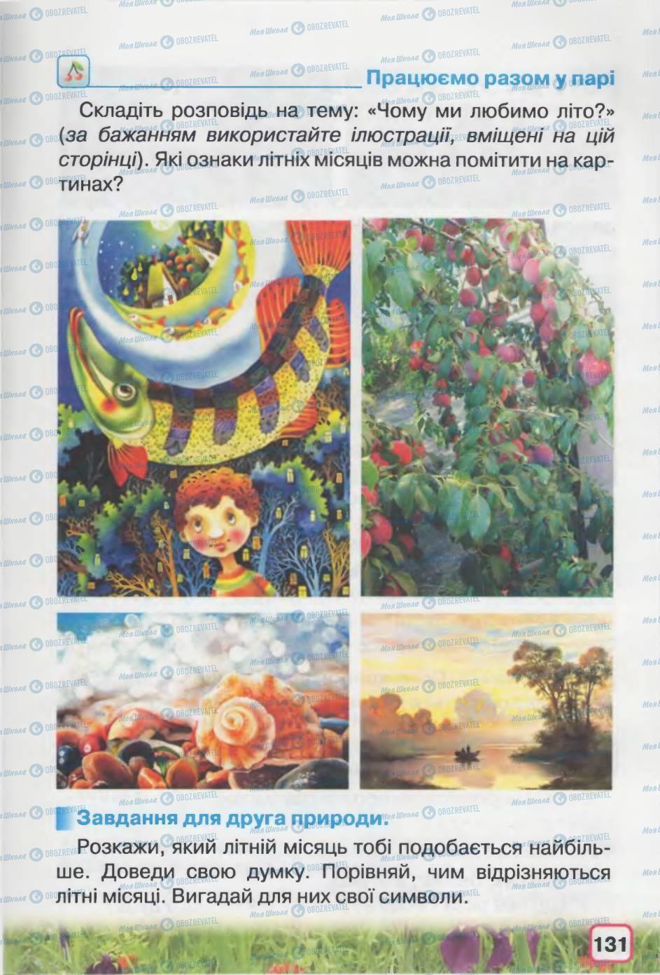 Учебники Природоведение 2 класс страница 131