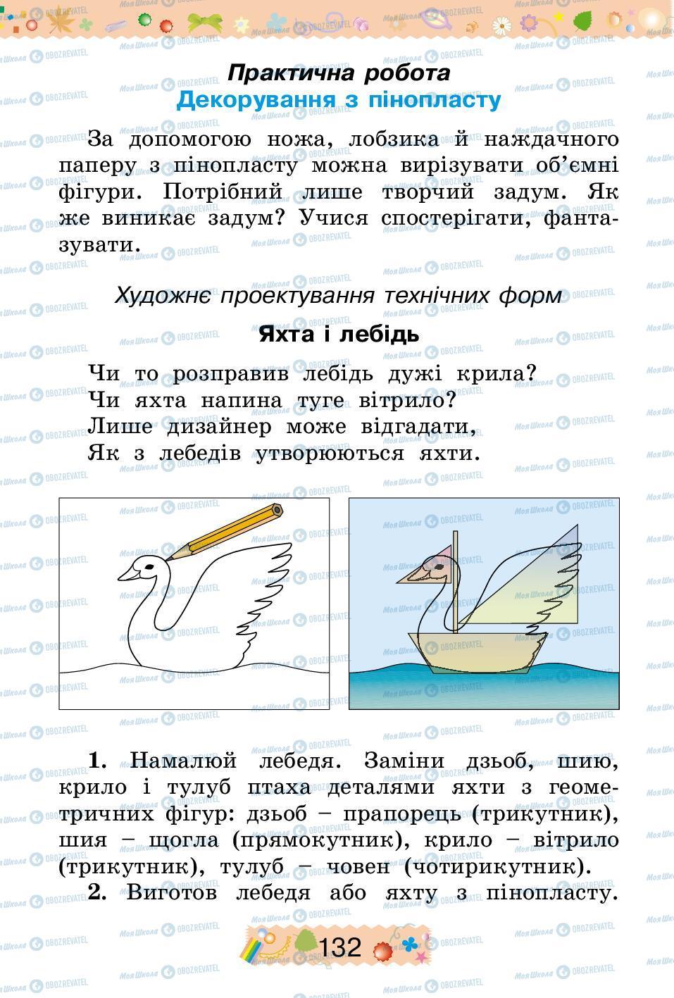 Підручники Трудове навчання 2 клас сторінка 132