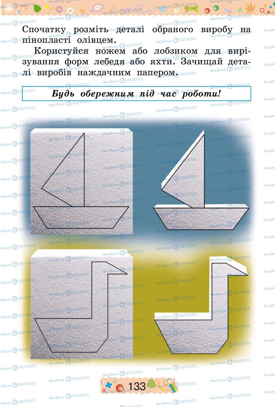 Підручники Трудове навчання 2 клас сторінка 133